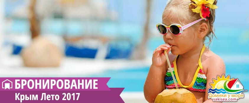 Бронирование на лето 2017 Саки Крым