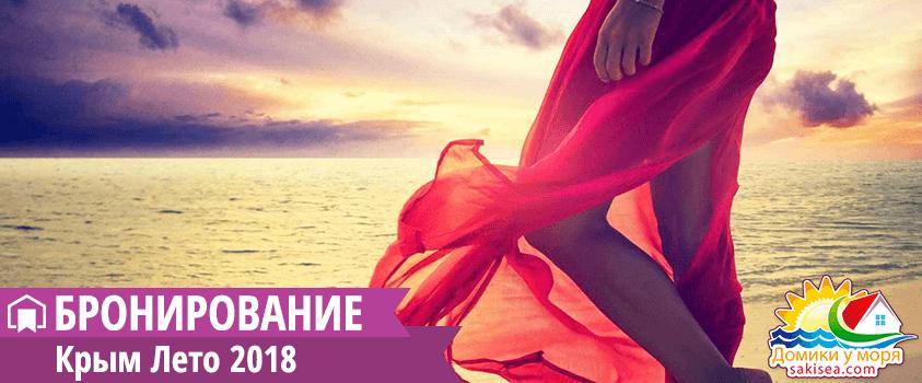 """Бронирование номеров на курортный сезон """"Крым лето 2018"""""""