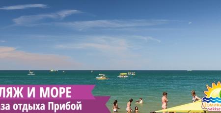 Пляж и море на базе отдыха Прибой