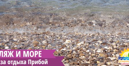Пляж и море БО Прибой
